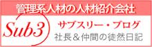 sub3blog.jpg